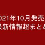 グラビアIV2021年10月発売-最新情報超まとめ-